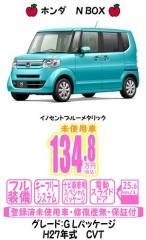 blog-417 N-BOX GLパッケージ ブルー H26年式