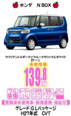 blog-418 N-BOX GLパッケージ ブルー ホワイト 2トーン H27年式