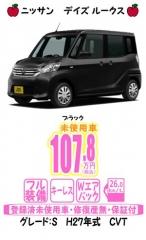 blog-437 ルークス S ブラック H27年式