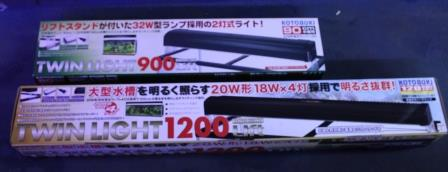 ツインライト0212