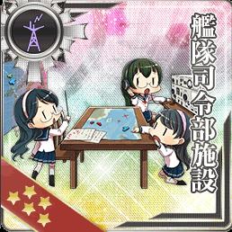 艦隊司令部施設 画像