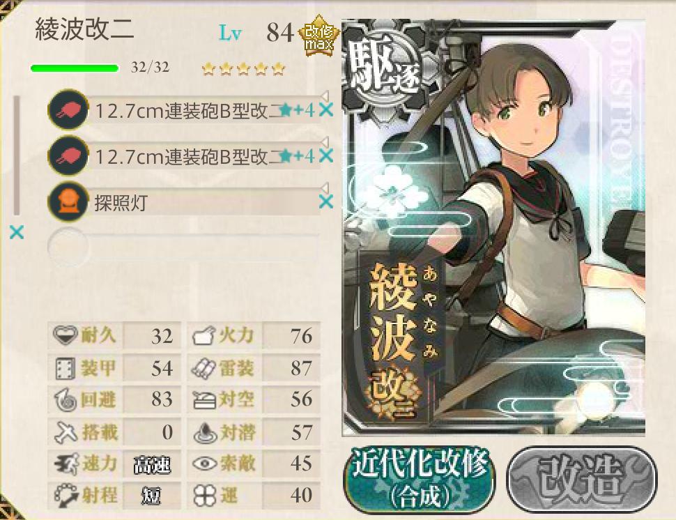 2015春イベ E-1編成4