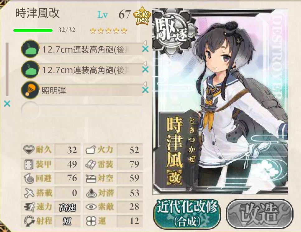 2015春イベ E-1編成3