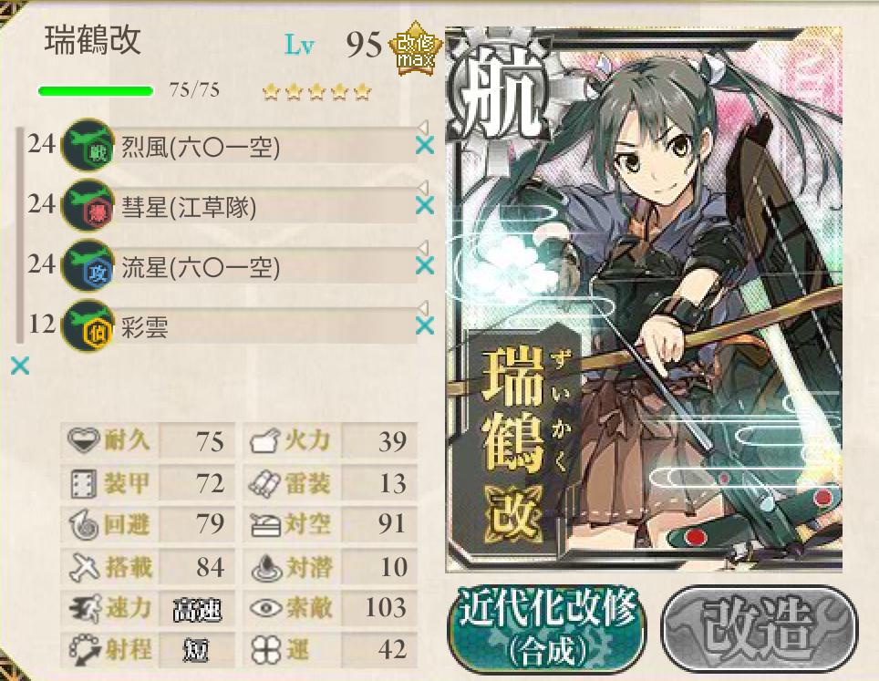2015春イベ E-2編成5