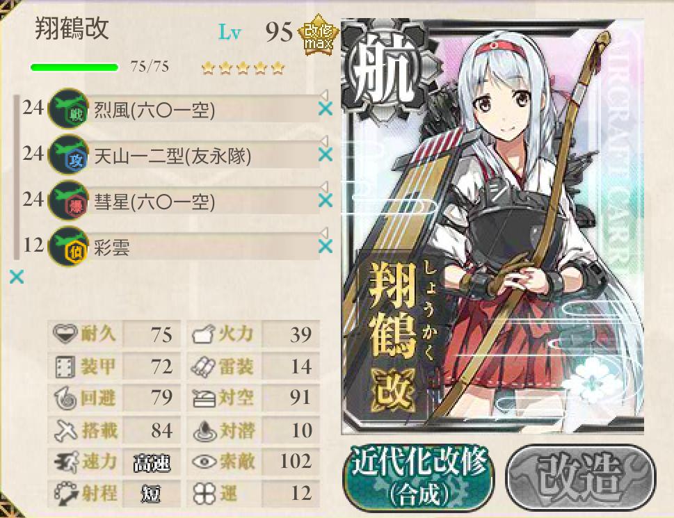 2015春イベ E-2編成6