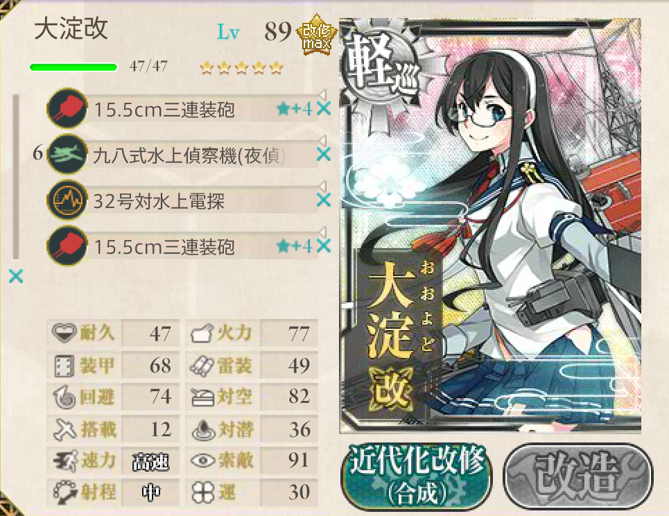 2015春イベ E-2編成10