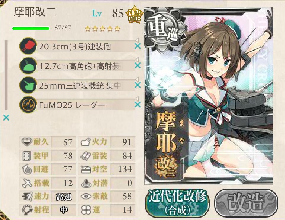 2015春イベ E-2編成9