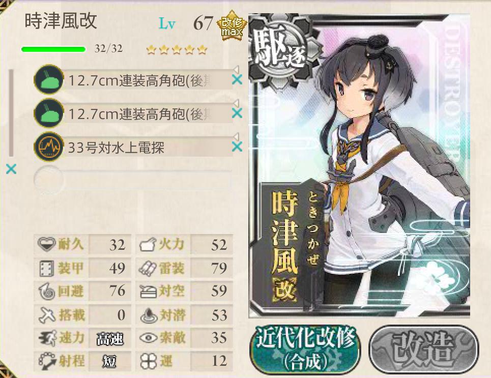 2015春イベ E-2編成12
