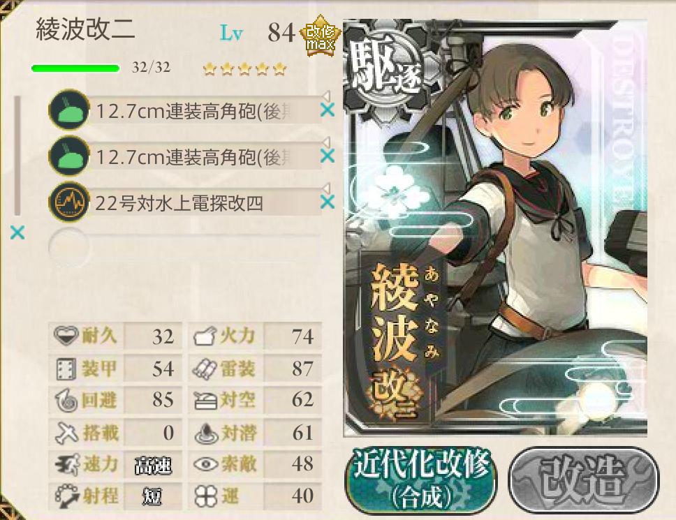 2015春イベ E-2編成7
