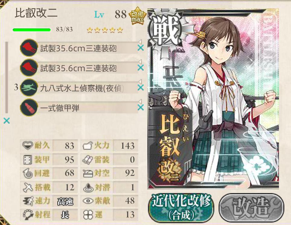2015春イベ E-3編成1