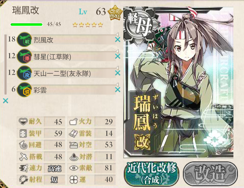 2015春イベ E-3編成6
