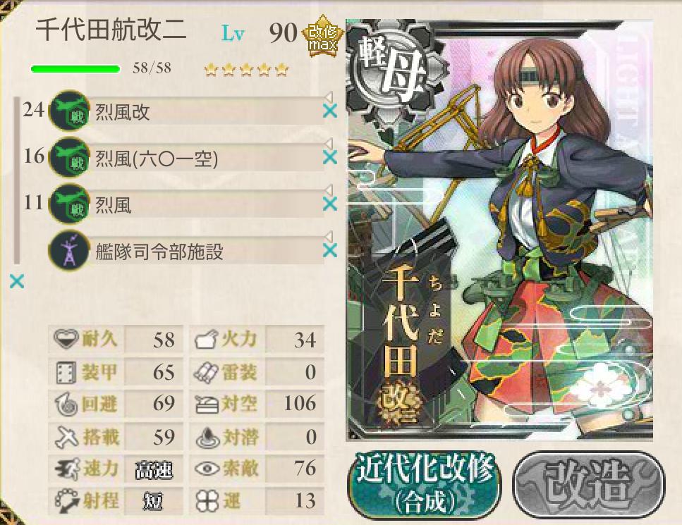 2015春イベ E-6編成1