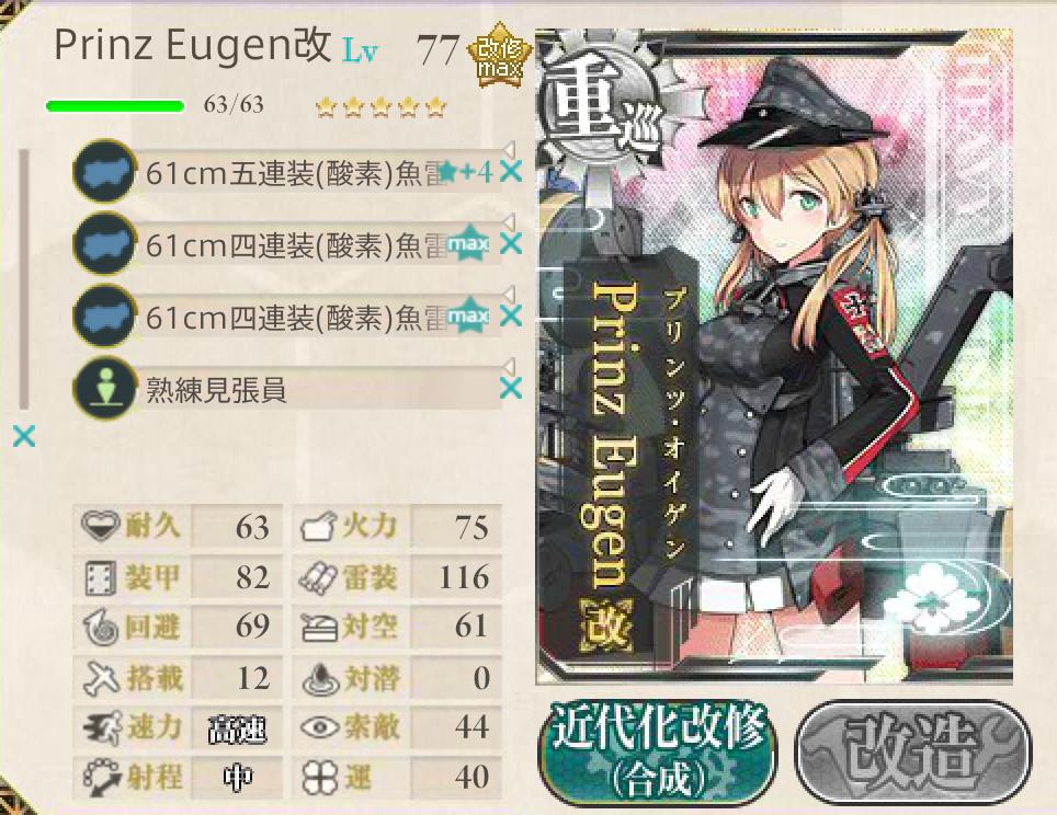 2015春イベ E-6編成7