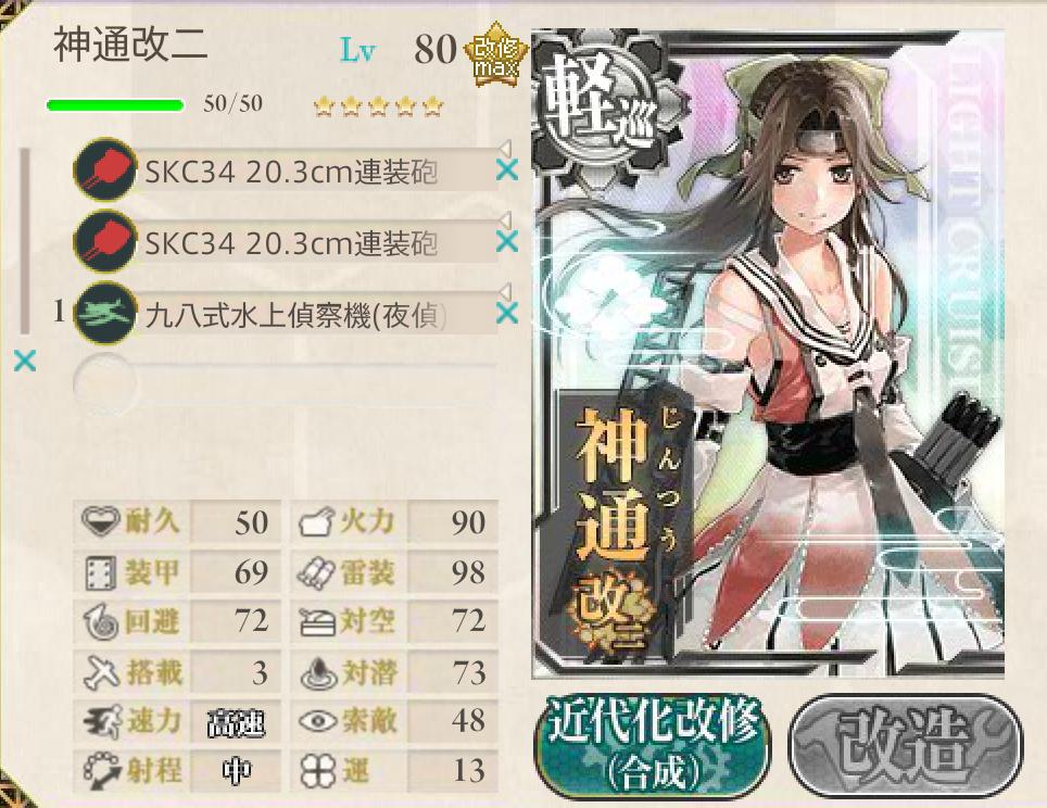 2015春イベ E-6編成8