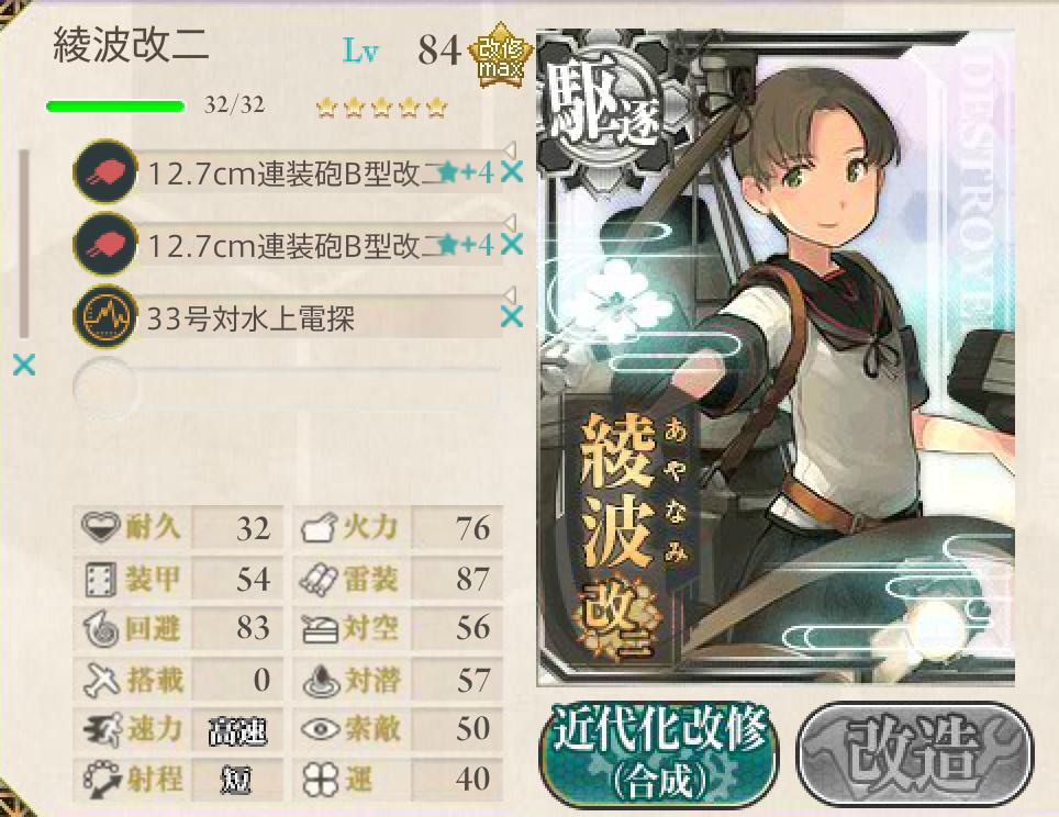 2015春イベ E-6編成13