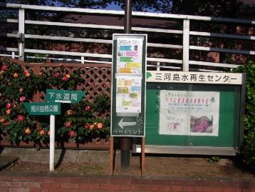 150502看板(荒川2丁目電停口) (1)