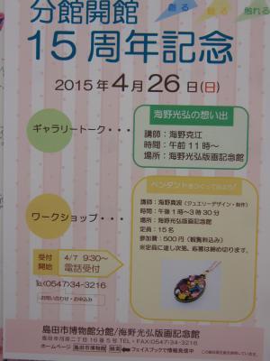 2015-4bunkan1.jpg