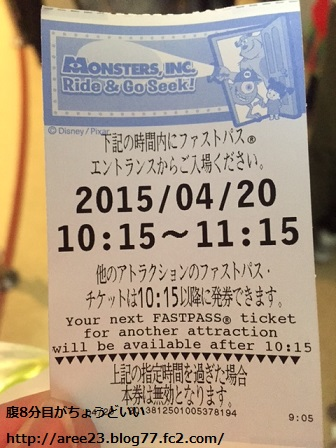 イースターの東京ディズニーリゾート~3日目(最終日)~②