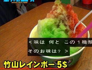 takeyamareinbo.jpg
