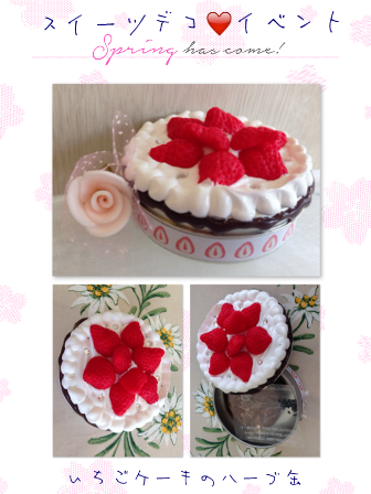 苺ケーキハーブ缶