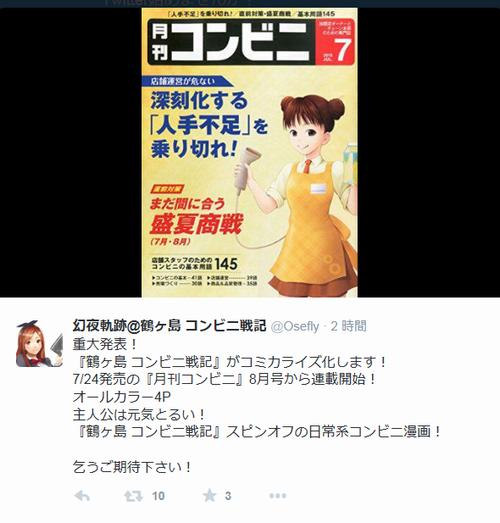 コンビニ戦記が漫画に!