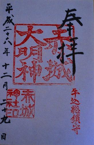 赤城神社-crop