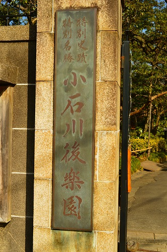 小石川後楽園 074