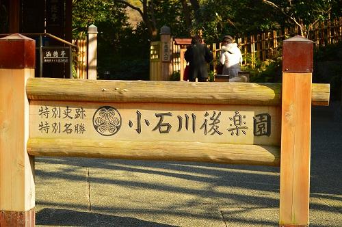 小石川後楽園 073