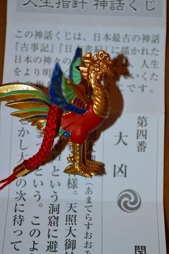 神田明神 豆まき 164