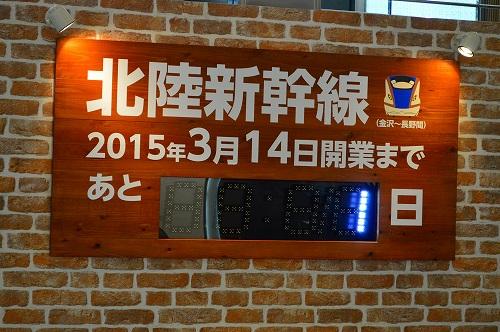 北陸新幹線金沢開業 002