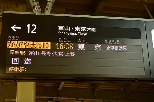 北陸新幹線金沢開業 186
