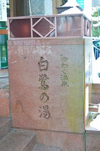 湯涌温泉と江戸村 004