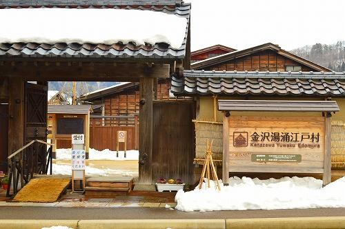 湯涌温泉と江戸村 017