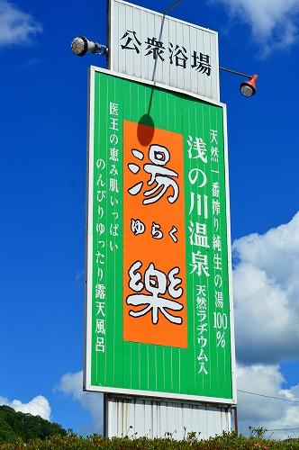 浅野川DSC_0367