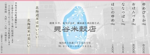 貝谷商店 広告(学生合同文化祭)採用ver