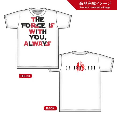 T-shirt The Force is with you, always