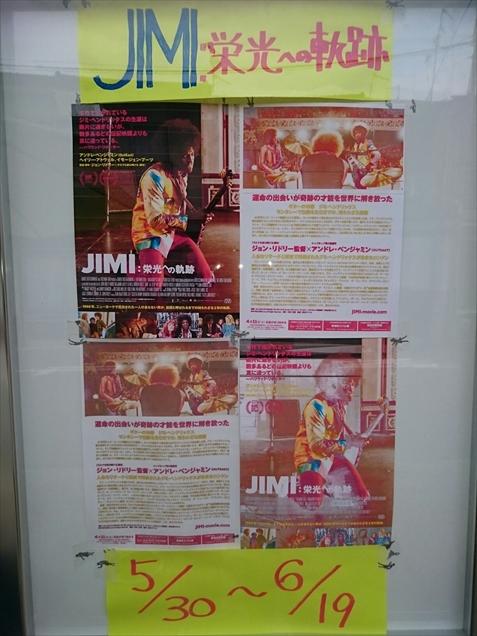 JIMI 栄光への軌跡