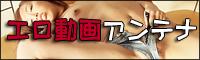 エロ動画アンテナ