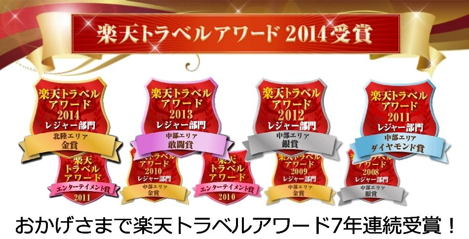 7年連続受賞楽天トラベルアワード2014エンブレム