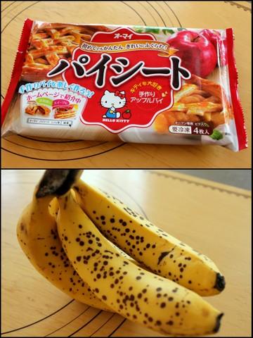 バナナパイ1