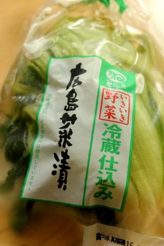 広島菜のリュスティック1