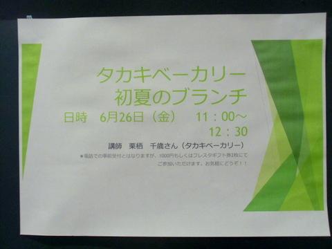 15.06.26おいしさスタジオ1