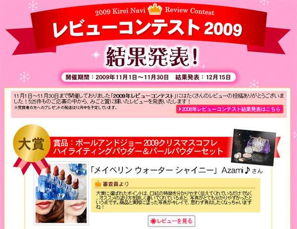 2009-kirei-01_201412161137562df.jpg