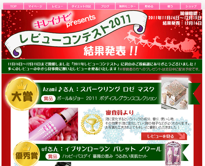 2011-kirei-01_2014121611375822e.jpg