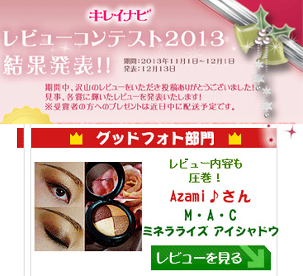 2013-kirei-01_20141216113821831.jpg