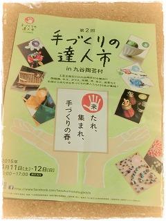 s-tezukuri150419-CIMG8107