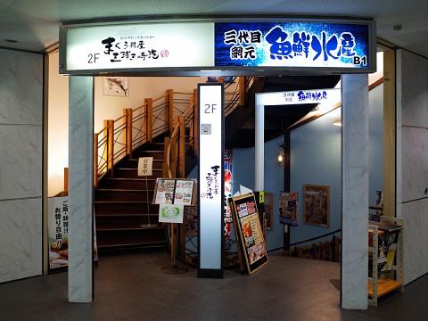 misakimaguro02.jpg