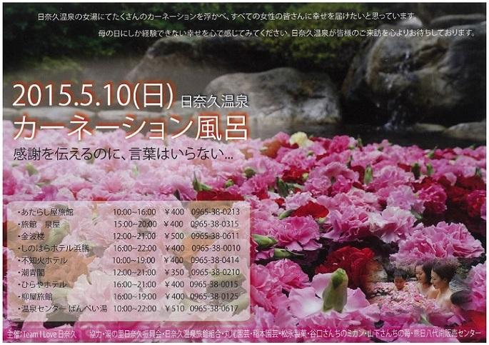 カーネーション風呂2015