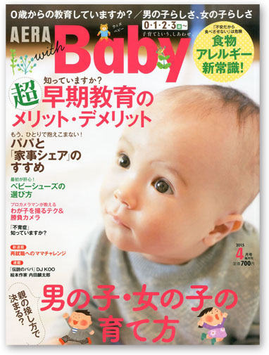 aera_with_baby_2015_04