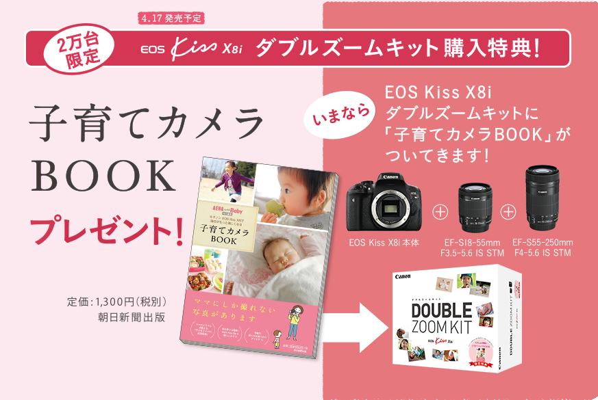 EOS Kiss X8i ダブルズームキット購入特典<br />子育てカメラBOOKプレゼント!